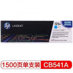 惠普(HP)CB541A蓝色硒鼓125A系列