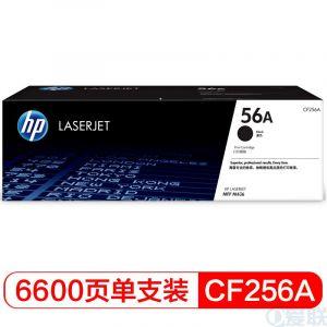 惠普CF256A硒鼓粉盒56A大容量可印量13000张
