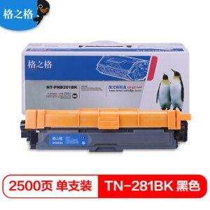 格之格(G&G)TN-281黑色粉盒PB281BK适用兄弟3150CDN3170CDW9020CDN9140CDN9340CDW3150打印机硒鼓粉盒