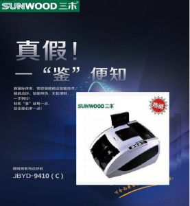 三木(Sunwood)JBYD-9410(C)点验钞机银行专用智能语音