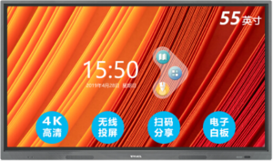 VPANEL威屏S55R20 55英寸智能会议平板旗舰版套装( 内含移动支架、智能笔、无线传屏器、麦克风、摄像头、不含OPS)