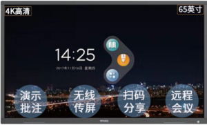 VPANEL威屏S65R10 65英寸智能会议平板标准版