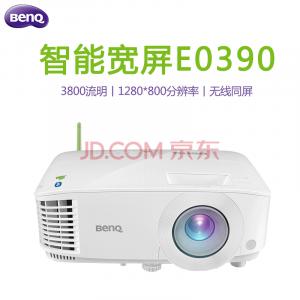 明基(BenQ)E0390 投影仪 无线wifi支持手机同屏/蓝牙/U盘/3D智能投影机(分辨率1280*800)
