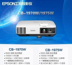 爱普生(EPSON)CB-1975W投影机 商务会议教育高清投影机5000流明 官方标配